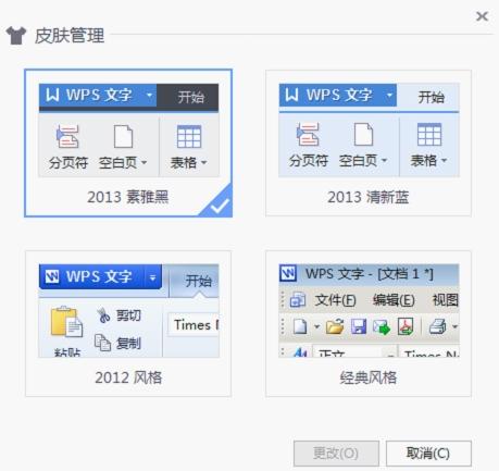 免费办公软件WPS 2013来了!抢鲜版下载
