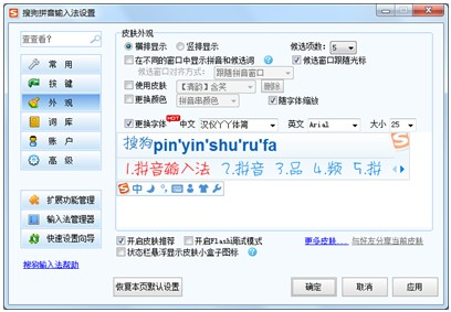 搜狗输入法6.6版玩转Win8 Metro攻略