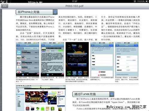 尝鲜的味道 网友iPad Mini体验iOS版WPS办公软件