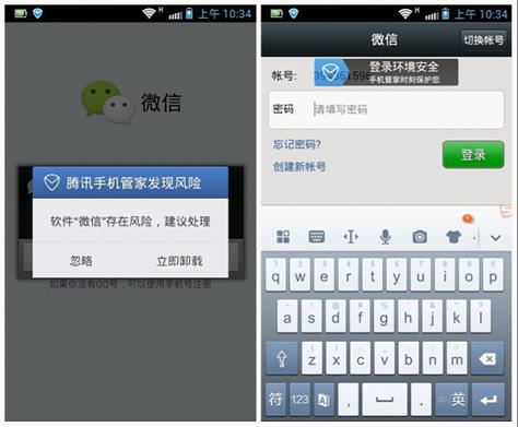 腾讯手机管家推安卓新版:支持微信安全登录