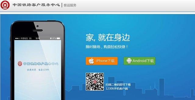 铁道部12306网站推出手机客户端 可查询和购票