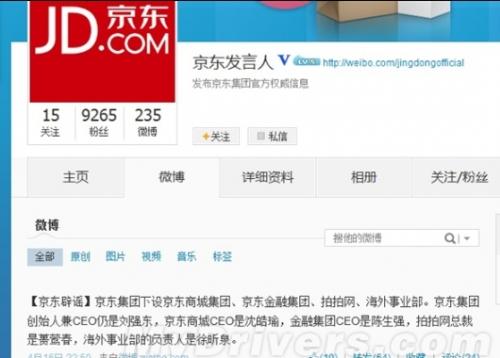 京东闪电辟谣:刘强东还是CEO