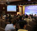 2017国际开放物联技术与标准峰会成功举办