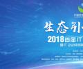 中国首届IT服务生态峰会将在古都西安召开