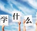 浙江课工场:高中生学什么赚钱?