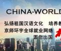 新兴的白金教师职业——对外汉语教师