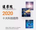 阿里预测AI在2020年新趋势,3D传感摄像头赋予其更强的感知力
